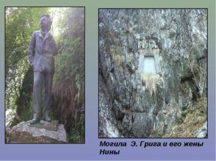 Могила Э. Грига и его жены Нины