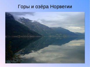 Горы и озёра Норвегии