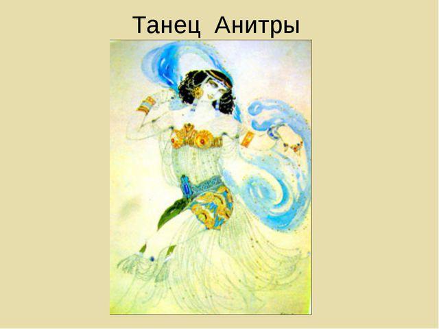 Танец Анитры