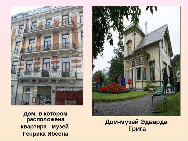 Дом, в котором расположена квартира - музей Генрика Ибсена Дом-музей Эдварда...