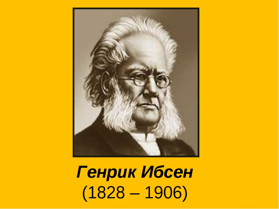Генрик Ибсен (1828 – 1906)