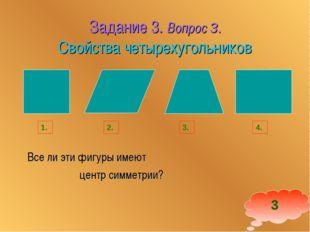 Задание 3. Вопрос 3. Свойства четырехугольников Все ли эти фигуры имеют центр