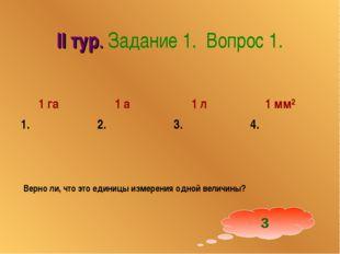 II тур. Задание 1. Вопрос 1. Верно ли, что это единицы измерения одной величи