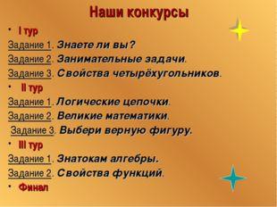 Наши конкурсы I тур Задание 1. Знаете ли вы? Задание 2. Занимательные задачи.