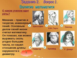Задание 2. Вопрос 1. Великие математики О каком ученом идет речь? Механик –