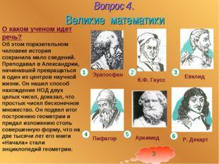 Вопрос 4. Великие математики О каком ученом идет речь? Об этом поразительном