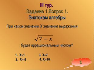 III тур. Задание 1.Вопрос 1. Знатокам алгебры При каком значении Х значение в