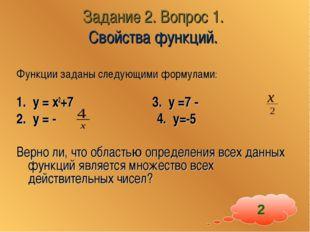 Задание 2. Вопрос 1. Свойства функций. Функции заданы следующими формулами: 1