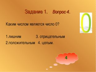 Задание 1. Вопрос 4. Каким числом является число 0? 1.лишним 3. отрицательны