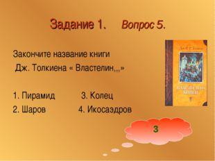 Задание 1. Вопрос 5. Закончите название книги Дж. Толкиена « Властелин,,,» 1.
