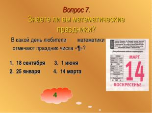 Вопрос 7. Знаете ли вы математические праздники? В какой день любители матема
