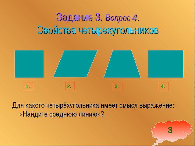 Задание 3. Вопрос 4. Свойства четырехугольников Для какого четырёхугольника и...