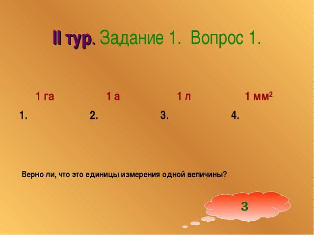 II тур. Задание 1. Вопрос 1. Верно ли, что это единицы измерения одной величи...