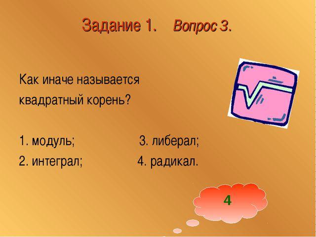 Задание 1. Вопрос 3. Как иначе называется квадратный корень? 1. модуль; 3. л...