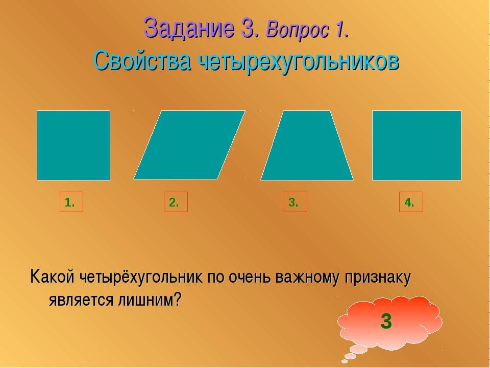 Задание 3. Вопрос 1. Свойства четырехугольников Какой четырёхугольник по очен...
