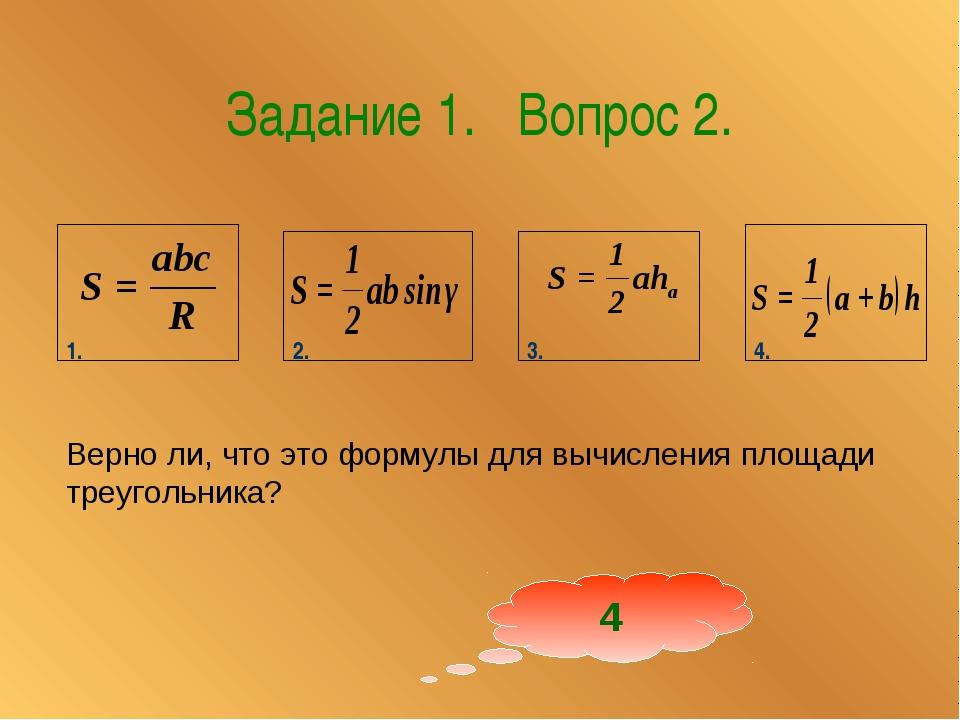 Задание 1. Вопрос 2. Верно ли, что это формулы для вычисления площади треугол...
