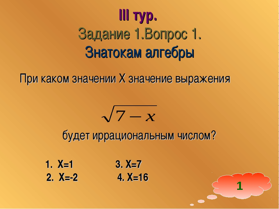 III тур. Задание 1.Вопрос 1. Знатокам алгебры При каком значении Х значение в...