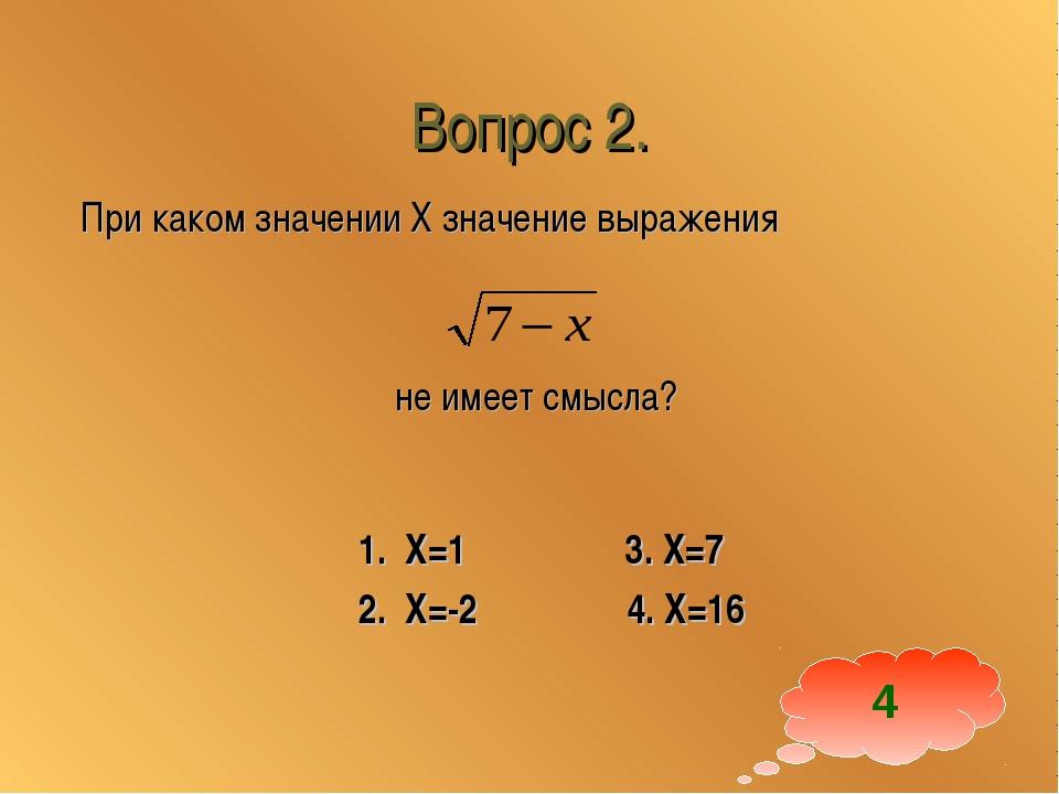 Вопрос 2. При каком значении Х значение выражения не имеет смысла? 1. Х=1 3....