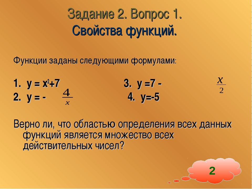 Задание 2. Вопрос 1. Свойства функций. Функции заданы следующими формулами: 1...