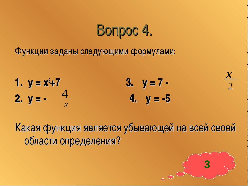 Вопрос 4. Функции заданы следующими формулами: 1. у = x2+7 3. у = 7 - 2. у =...