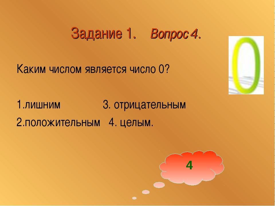 Задание 1. Вопрос 4. Каким числом является число 0? 1.лишним 3. отрицательны...
