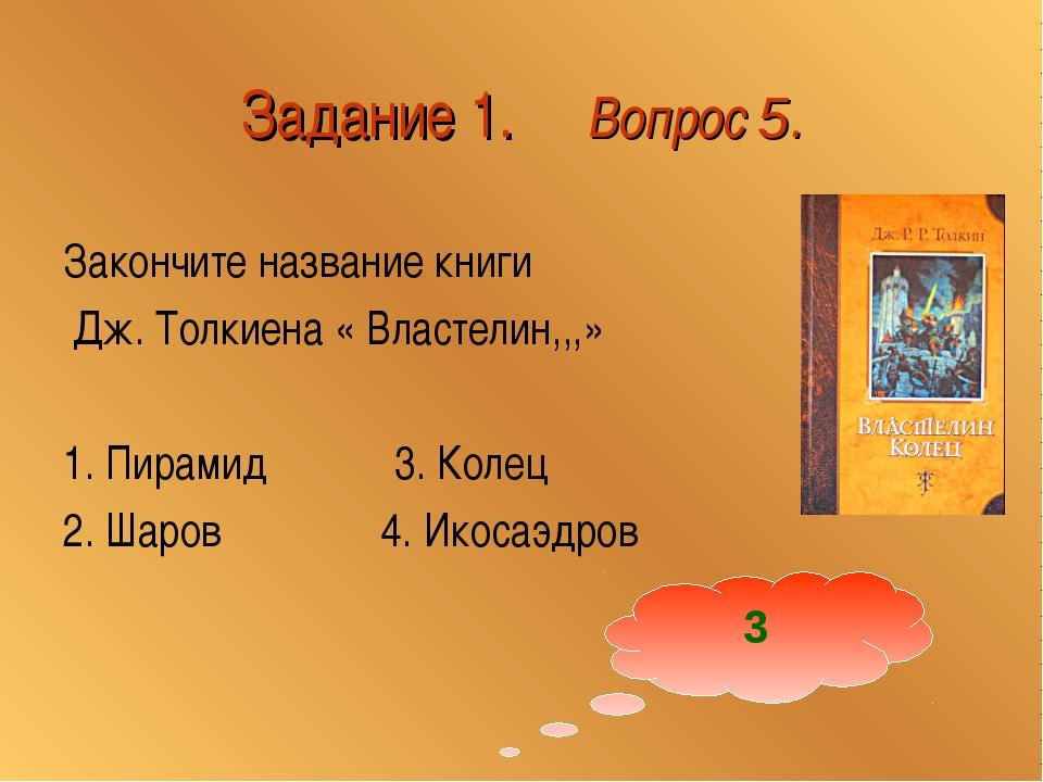 Задание 1. Вопрос 5. Закончите название книги Дж. Толкиена « Властелин,,,» 1....