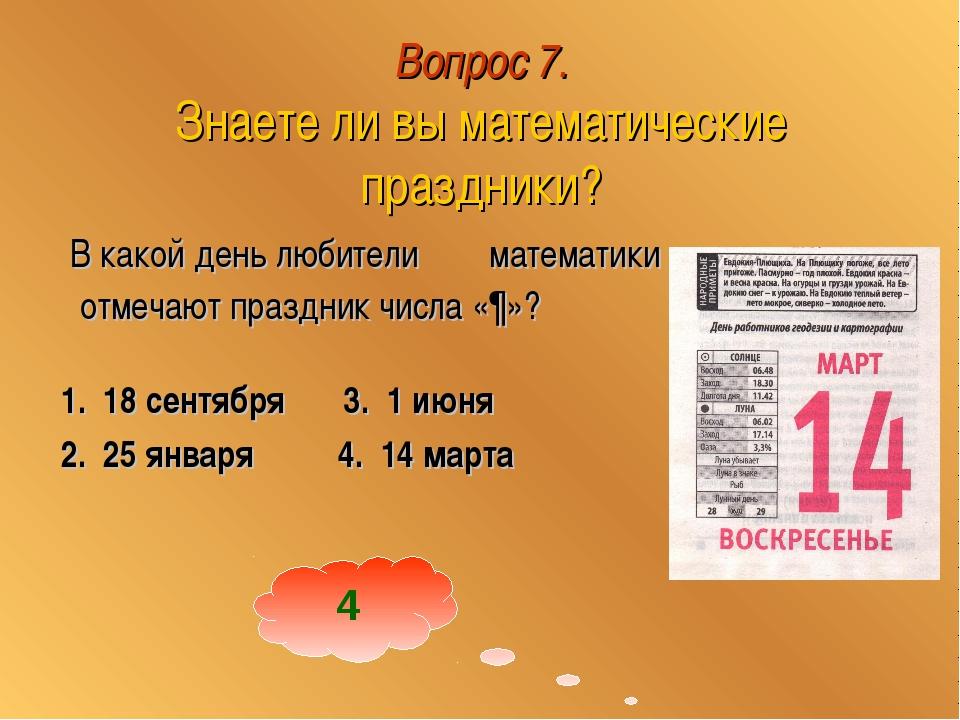 Вопрос 7. Знаете ли вы математические праздники? В какой день любители матема...