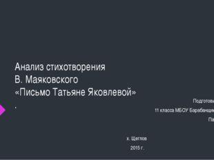 Анализ стихотворения В. Маяковского «Письмо Татьяне Яковлевой» . Подготовил о