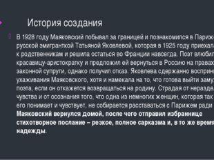 История создания В 1928 году Маяковский побывал за границей и познакомился в