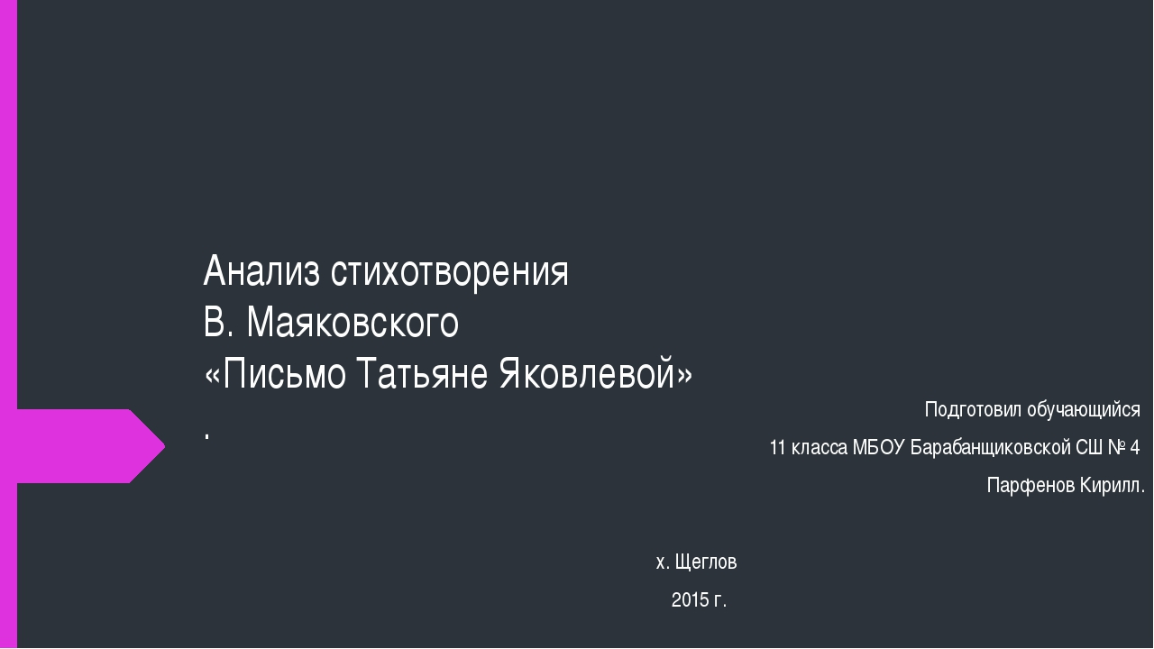 Анализ стихотворения В. Маяковского «Письмо Татьяне Яковлевой» . Подготовил о...