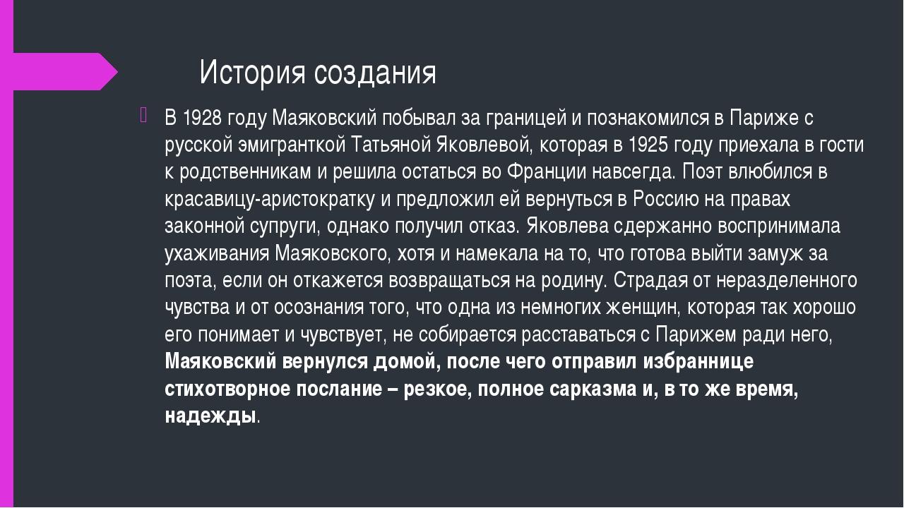 История создания В 1928 году Маяковский побывал за границей и познакомился в...
