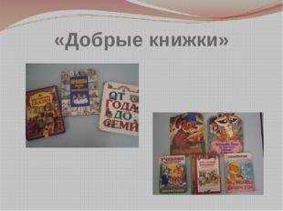 «Добрые книжки»