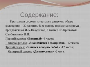 Содержание: Программа состоит из четырех разделов, общее количество – 32 зан