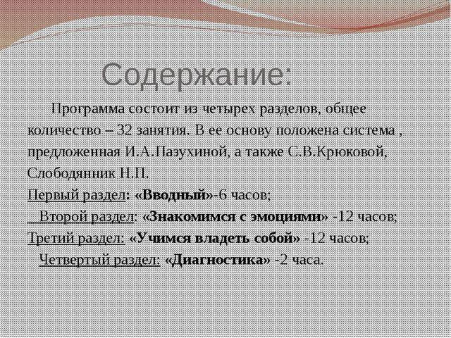 Содержание: Программа состоит из четырех разделов, общее количество – 32 зан...