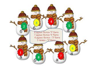 "2 4 3 5 6 7 8 1 а б б ә а а а б 8 дұрыс болса-""5"" баға 7 дұрыс болса-""4 ""баға"