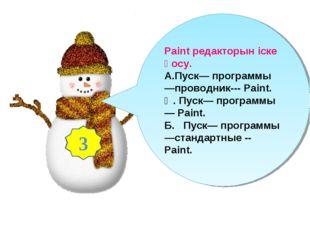 Paint редакторын іске қосу. А.Пуск— программы—проводник--- Paint. Ә. Пуск— пр