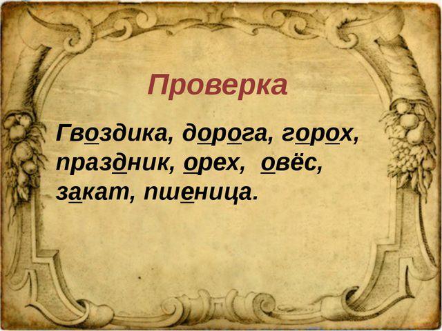 Проверка Гвоздика, дорога, горох, праздник, орех, овёс, закат, пшеница.