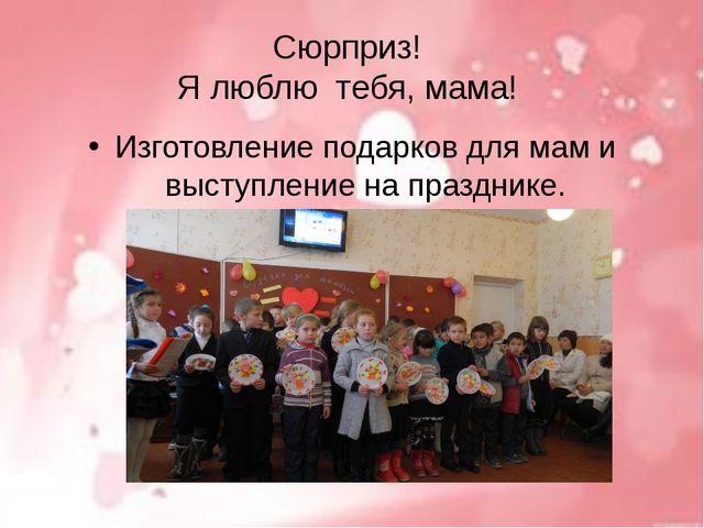 Сюрприз! Я люблю тебя, мама! Изготовление подарков для мам и выступление на п...