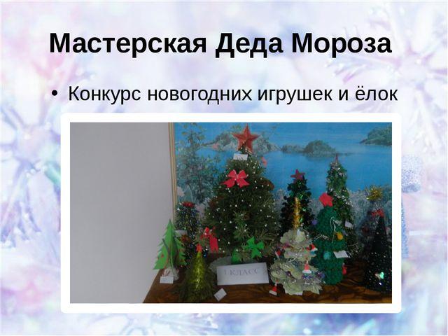 Мастерская Деда Мороза Конкурс новогодних игрушек и ёлок