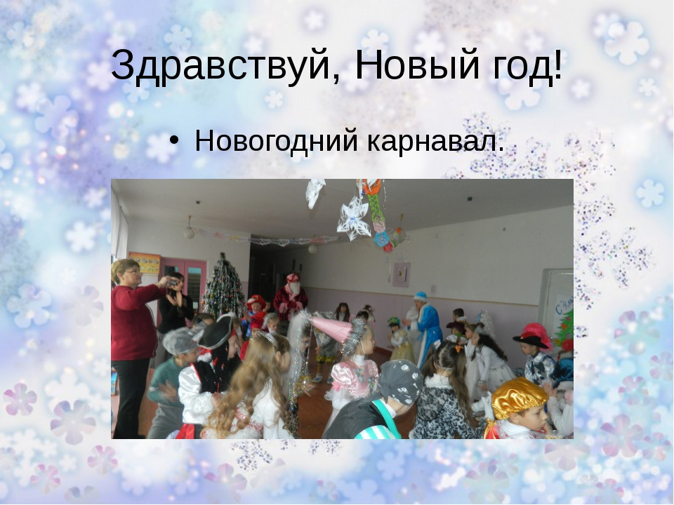 Здравствуй, Новый год! Новогодний карнавал.