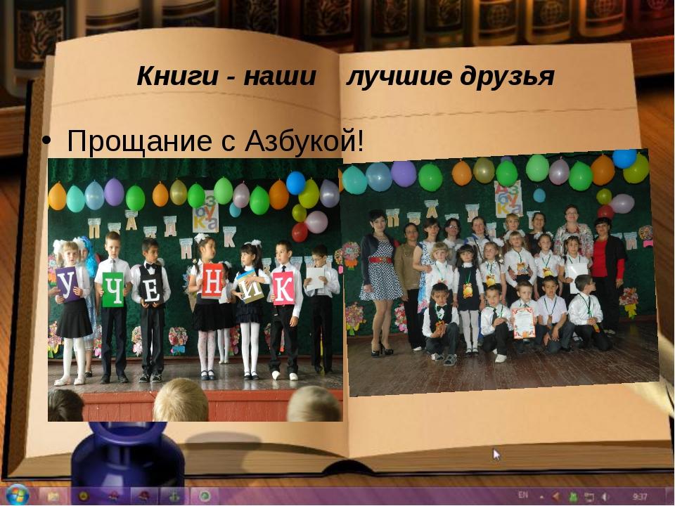 Книги - наши лучшие друзья Прощание с Азбукой!