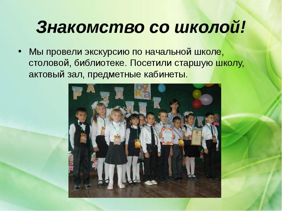 Знакомство со школой! Мы провели экскурсию по начальной школе, столовой, библ...