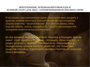 ИППОТЕРАПИЯ, ЛЕЧЕБНАЯ ВЕРХОВАЯ ЕЗДА И КОННЫЙ СПОРТ ДЛЯ ЛИЦ С ОГРАНИЧЕННЫМИ ВО