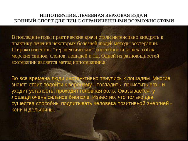 ИППОТЕРАПИЯ, ЛЕЧЕБНАЯ ВЕРХОВАЯ ЕЗДА И КОННЫЙ СПОРТ ДЛЯ ЛИЦ С ОГРАНИЧЕННЫМИ ВО...