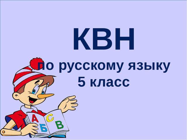КВН по русскому языку 5 класс