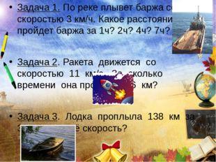 Задача 1. По реке плывет баржа со скоростью 3 км/ч. Какое расстояние пройдет