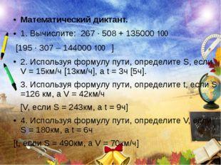 Математический диктант. 1. Вычислите: 267 ∙ 508 + 135000 ׃ 100 [195 ∙ 307 – 1
