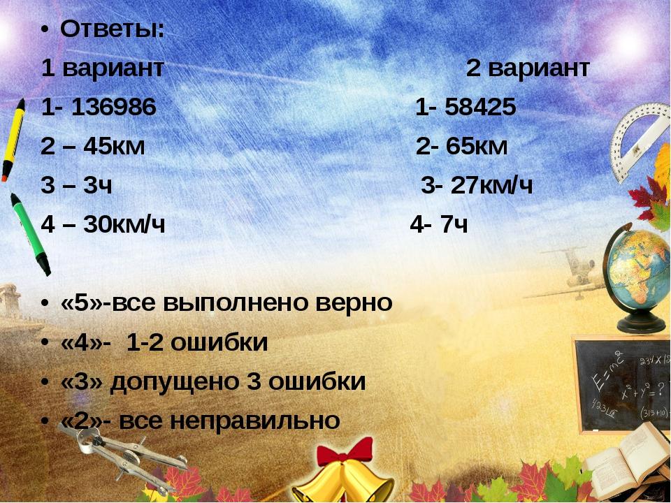 Ответы: 1 вариант 2 вариант 1- 136986 1- 58425 2 – 45км 2- 65км 3 – 3ч 3- 27к...