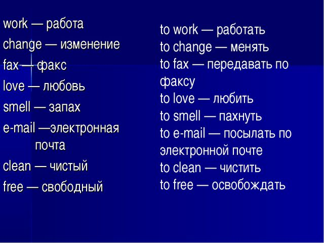 work — работа change — изменение fax — факс love —любовь smell — запах...