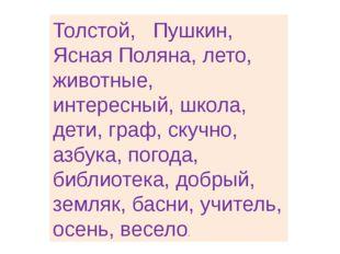 Толстой, Пушкин, Ясная Поляна, лето, животные, интересный, школа, дети, граф,